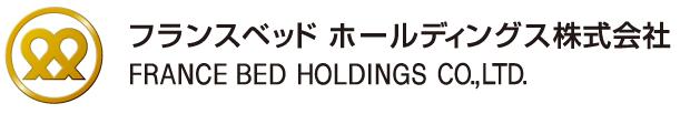フランスベッドホールディングス株式会社